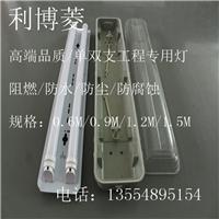 供应GRP IP66三防灯 T5T8通用三防灯