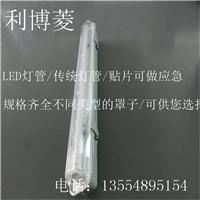 供应单双支全透明三防灯 LED应急三防灯
