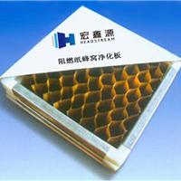 高品质山东纸蜂窝净化板供应