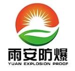 温州雨安防爆电气有限公司