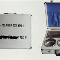 供应厂销陕西西腾煤矿井下煤钻屑瓦斯解析仪