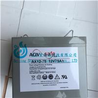 供应HAWKER霍克蓄电池AX12-75参数