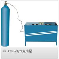 供应 陕西西腾 矿用AE02A氧气充填泵