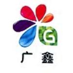 青海广鑫乳胶漆涂料有限公司