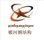 深圳银河钢结构有限公司