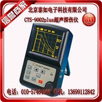 CTS-9002plus