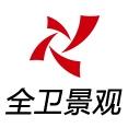 上海全卫景观工程有限公司
