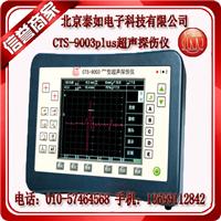 CTS-9003plus