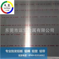 供应1.6厚纯铝板免费剪板1050铝薄板1050