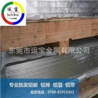 供应国产铝板1090批发价格1090铝板氧化