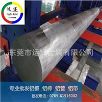 供应国产铝棒2a12长度 2a12t651铝棒硬度