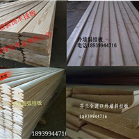 木屋外墙板、SPF松木外墙板批发