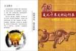 武汉富源铜装饰工程有限公司