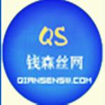 安平县钱森丝网制造有限公司