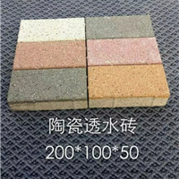 绵阳有便宜的陶瓷透水砖销售点