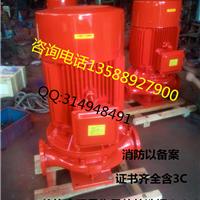 供应消防稳压泵 消防喷淋泵XBD3.2/3.5-50L
