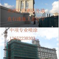 广东中山真石漆施工队。工程队