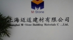 上海迈道建材有限公司