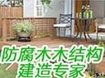 苏州新不同木业科技有限公司