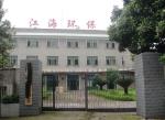 株洲江海环保科技有限公司