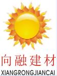 重庆向融建材有限公司