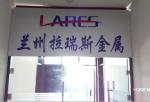 兰州拉瑞斯金属制品有限公司