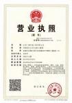 江苏广鸿环境工程有限公司
