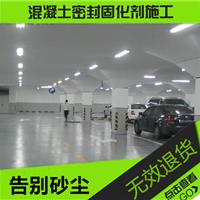 供应地面混凝土固化剂价格