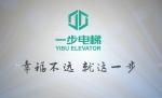 浙江一步楼道电梯有限公司