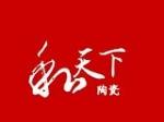 江西省景德镇和天下陶瓷有限公司