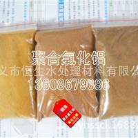 唐山聚合氯化铝-曹妃甸PAC厂家多少钱1吨