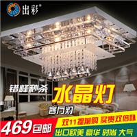 豪华水晶灯LED吸顶灯长方形客厅灯遥控9006