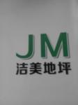 温州市洁美装饰地坪有限公司