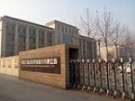 河北三楷深发科技股份有限公司