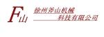 徐州斧山机械科技有限公司