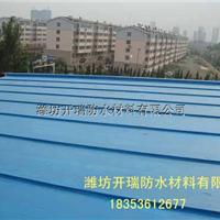 金属屋面防水维修/防水堵漏钢结构防水涂料