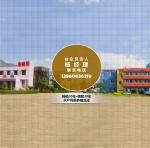 福州福川化学有限公司