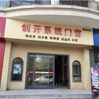 郑州鼎诺建材有限公司