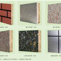 供应超薄石材保温一体板