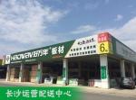 湖南郝记木业有限公司