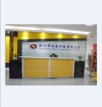 深圳市耐恩科技有限公司