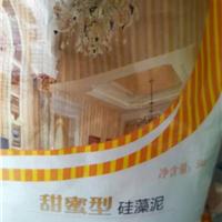 涂乐师甜蜜型硅藻泥
