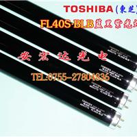 供应东芝 F40S.BLB 黑光灯管 40w检测灯管
