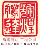 青岛辉煌腾达工贸有限公司
