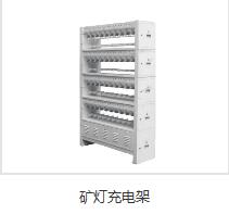 供应 陕西西腾 KZC80A型矿灯充电架