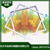湖南金跃印刷铝合金框