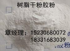 【树脂胶粉特点】乳山大量销售树脂胶粉