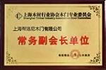木材行业协会常务副会长单位