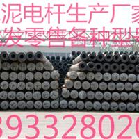 河北生产水泥杆价格最实惠的厂