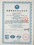 ISO9001质量管理认证体系